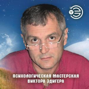 Эдигер ВиктОр