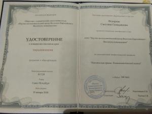 Федорова Светлана Геннадиевна