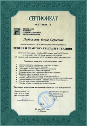 Поддьякова Ольга