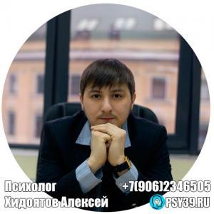 Хидоятов Алексей Игревич