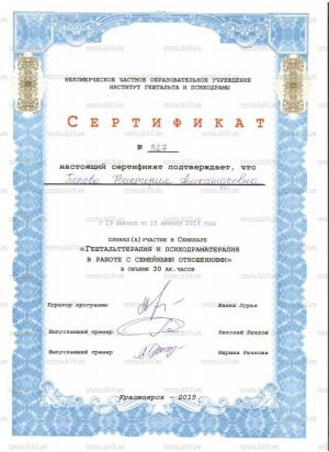 Попова Виктория Александровна