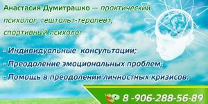 Думитрашко Анастасия Думитрашко