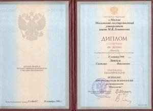 Светлана Николаевна Лютова