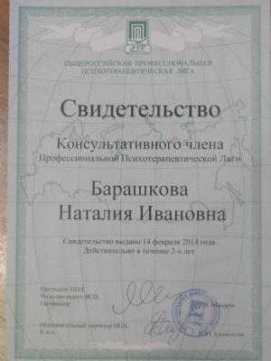 Барашкова Наталия Ивановна