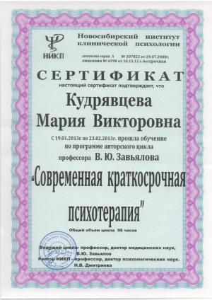 Кудрявцева Мария Викторовна