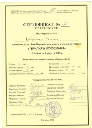 Тенькова Евгения Константиновна