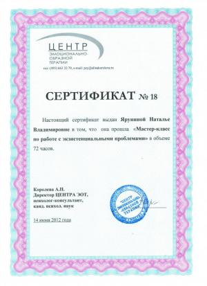 Ярунина Наталья Владимировна