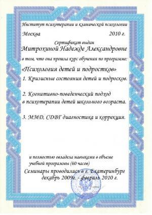 Шелепова Надежда Александровна