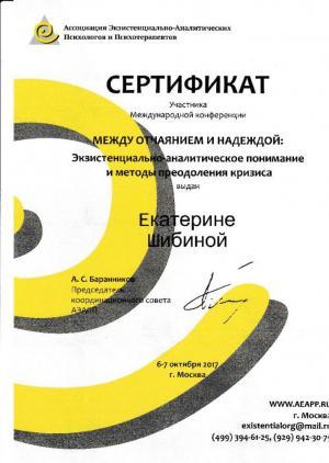 Шибина Екатерина Анатольевна