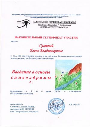 Ашмарина Елена Владимировна
