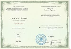 Плеханова Татьяна Сергеевна