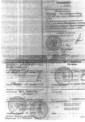 Пинскер Борис Эмануилович