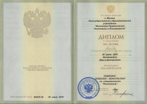 Иконникова Дарья Дмитриевна