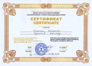 Прокопьев Александр Викторович