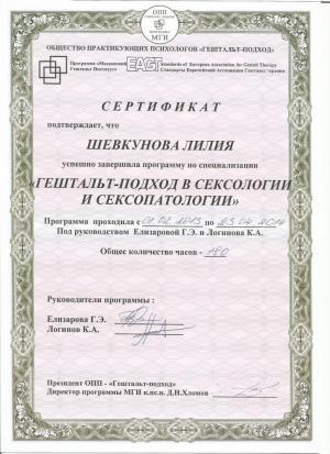 Санжак (Шевкунова) Лилия