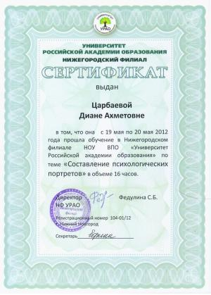 Диана Царбаева