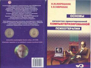 Мирошник Ирина Макаровна
