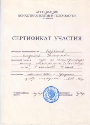Курбатов Владимир Анатольевич