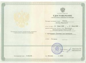 Пехов Антон Юрьевич