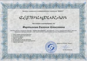 Бурзунова Евгения Алексеевна