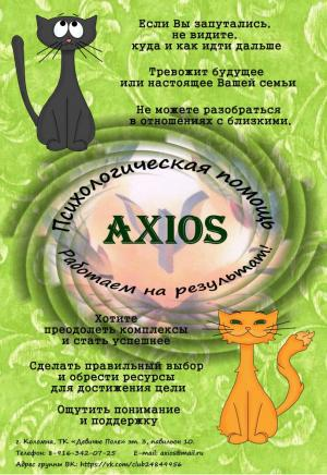 Аксёнов Александр Александрович