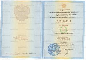 Конопий Наталья Ивановна