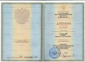 Виктор Эдуардович Хапов