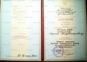 Шкилев Сергей Владимирович