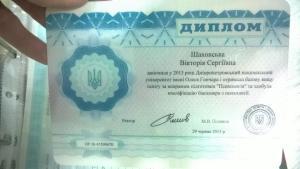 Шаховская Виктория Сергеевна