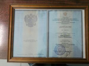 Михайленко Сергей Михайлович