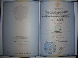 Михайленко Ульяна Викторовна
