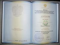 Ускова Наталья Геннадьевна