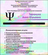 Тарануха  Анна  Юрьевна