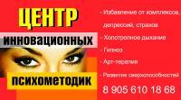 Психологический центр логотип